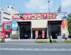 コバック横浜新子安店