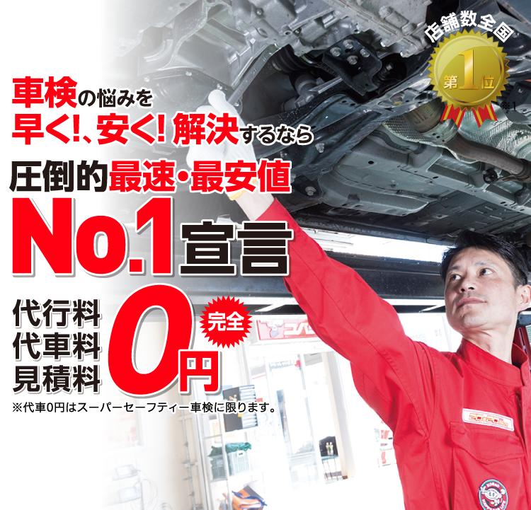 神奈川区内で圧倒的実績! 累計30万台突破!車検の悩みを早く!、安く! 解決するなら圧倒的最速・最安値No.1宣言 代行料・代車料・見積料0円 他社よりも最安値でご案内最低価格保証システム